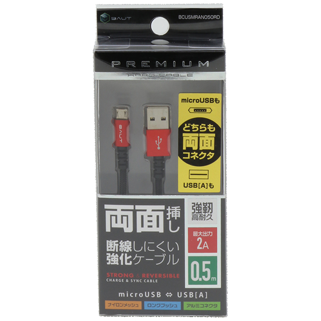 PREMIUM両面microUSBケーブル 2A 50cm